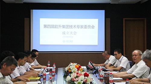公司成立第四届技术专家委员会